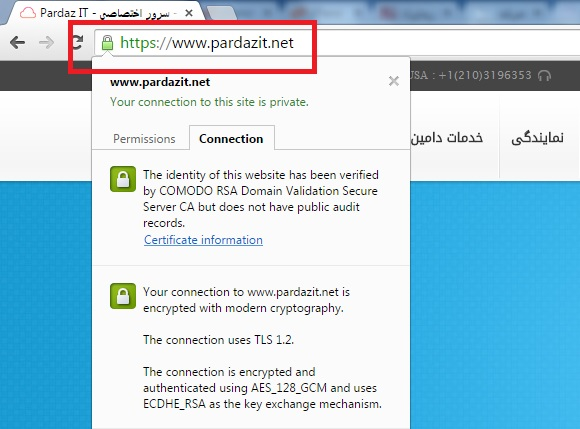 گواهی دیجیتال نوع DV SSL یا Domain Validated SSL Certificate